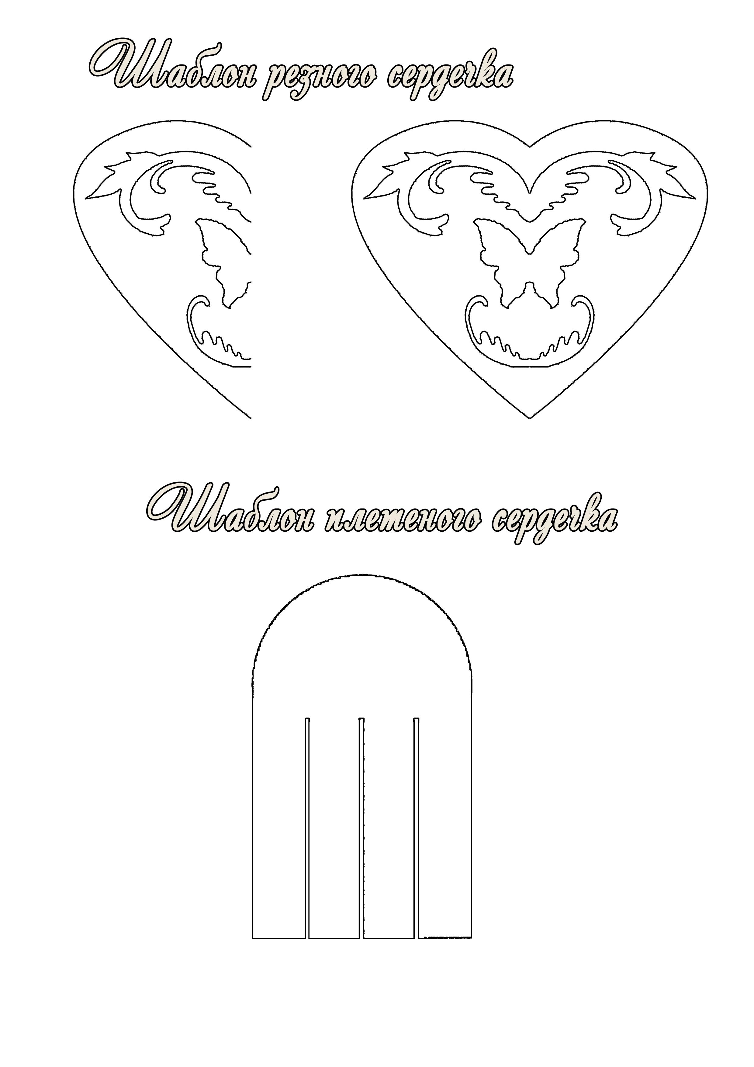 схема сердечек из картона
