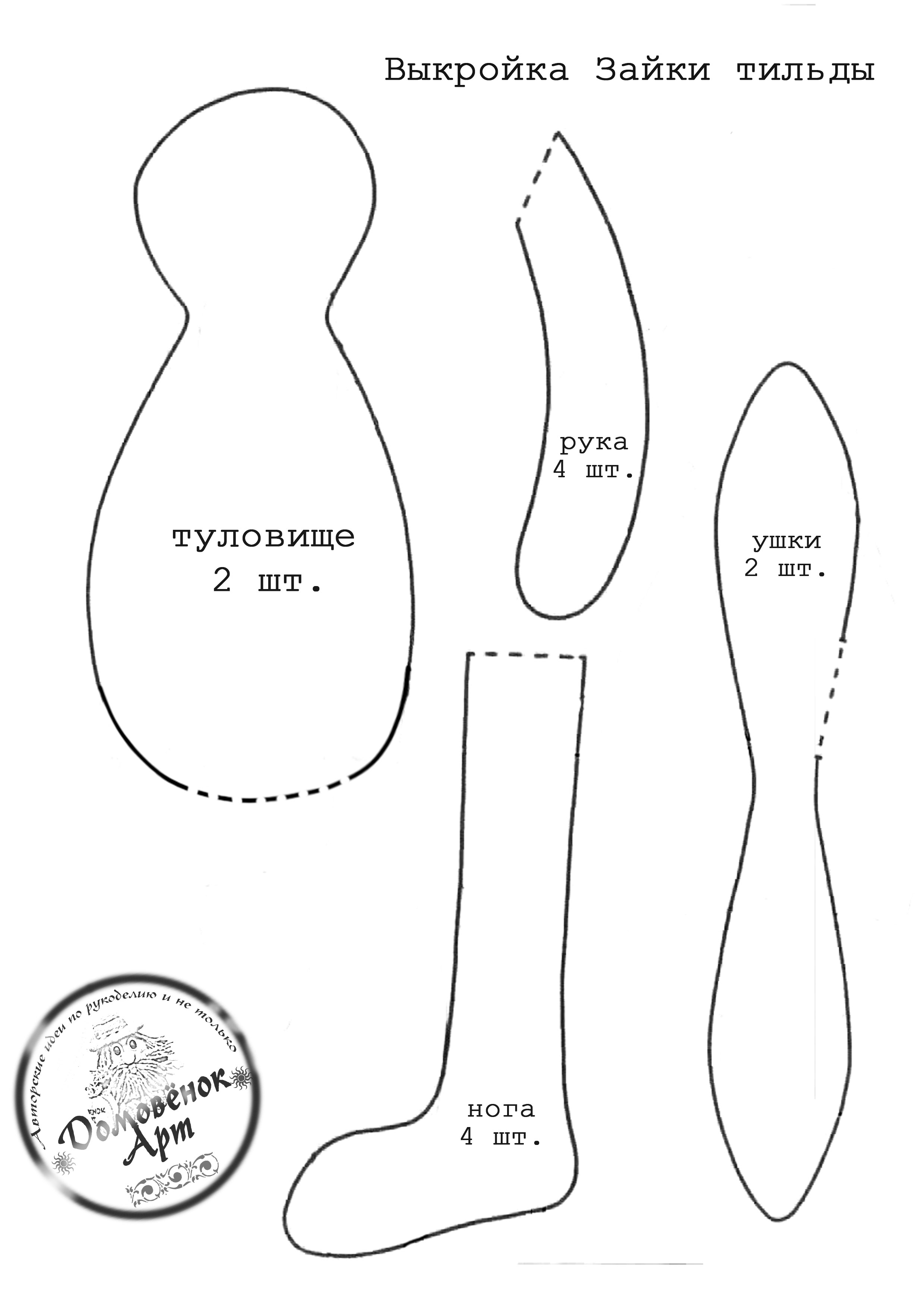 Выкройки игрушек тильда из ткани своими руками