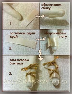 Тильды своими руками обувь
