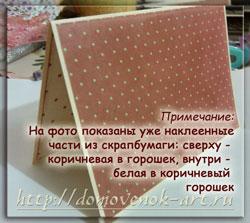детали для открытки своими руками на день рождения
