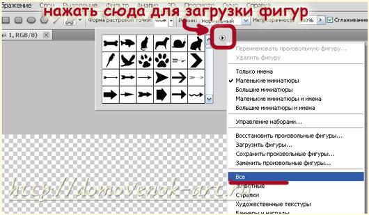 kak-zagruzit-novye-figury-v-fotoshope-s3