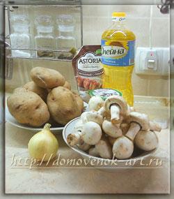 картошка с грибами в горшочках ингредиенты