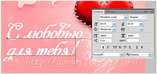 надпись на валентинке в фотошопе