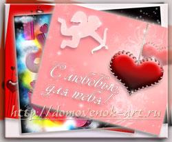 электронные валентинки своими руками