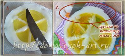 как сделать мыло в виде лимона