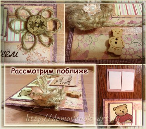 открытка на день рождения своими руками в деталях с медвежатами