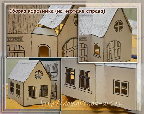 sborka-igrushechnoy-fermy-svoimi-rukami
