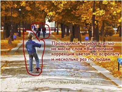 effekt-iz-leta-v-osen-v-fotoshope-o7