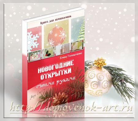 новогодние открытки своими руками книга с мастер классами