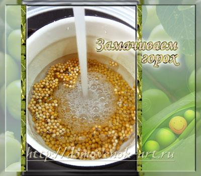 рецепт горохового супа подготовка