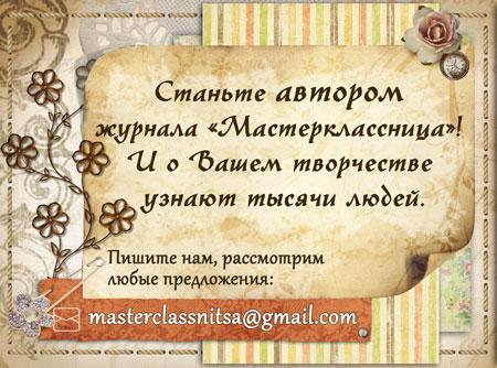 banner-dlya-avtorov-masterklassnica-2