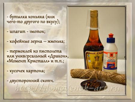 декор бутылки шпагатом материалы