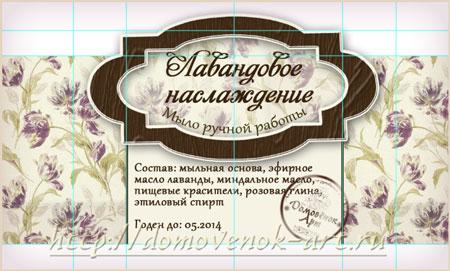 этикетка лента для мыла ручной работы в фотошопе