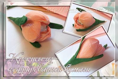Делаем конфетные цветы крокусы