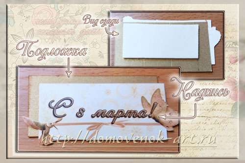 открытка шоколадница к 8 марта, делаем надпись