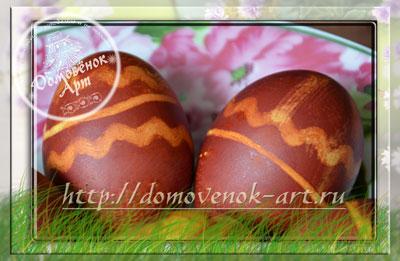 как покрасить яйца на Пасху в луке
