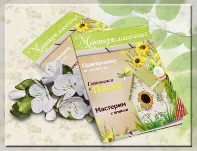 Журнал Мастерклассница весна 2014