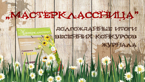 itogi-konkursov-masterklassnica-vesna-2014
