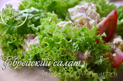 Еврейский салат, рецепт