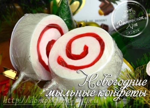 Новогодняя мыльная конфета из основы