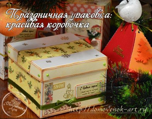 Новогодняя коробочка своими руками, мастер-класс