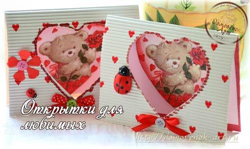 Детская открытка ко дню всех влюблённых