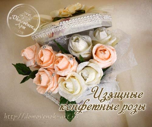 Конфетные розы своими руками, мастер-класс
