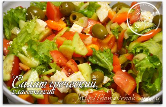 Готовим греческий салат, классический рецепт
