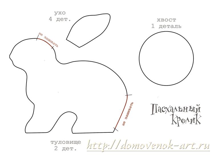 Кролики своими руками из ткани выкройки 86
