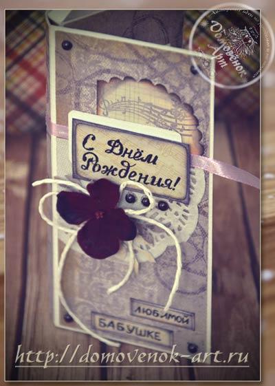Пошаговый мастер-класс: как сделать открытку шоколадницу