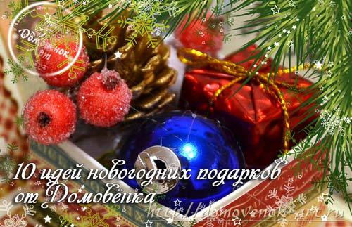 Новогодние подарки своими руками идеи