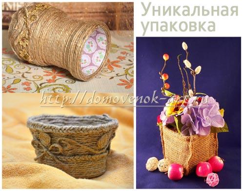 ideya-upakovki-podarkov-svoimi-rukami-korziny-vazy