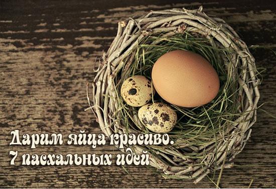 пасхальные идеи креативной упаковки для яиц
