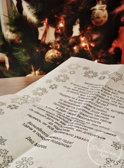 Новогодний квест сценарий Тайна Деда Мороза