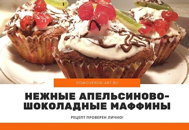 Апельсиново-шоколадные маффины. Рецепт