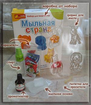 мыло из основы с детьми ингредиенты