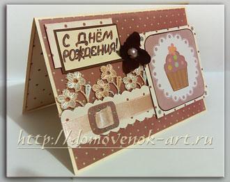 открытка своими руками на день рождения мастер класс