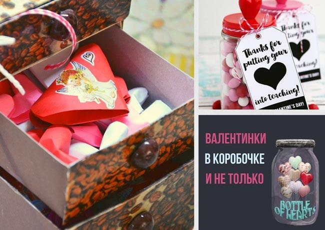 Валентинки своими руками в коробочке