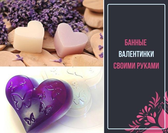 Валентинки своими руками мыльные