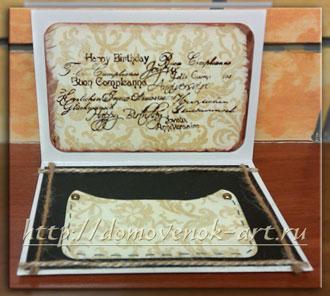 подарок мужчине своими руками открытка конверт внутри