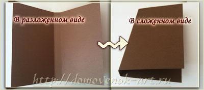 заготовка для открытки шоколадницы