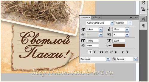 Текст на открытке к Пасхе в фотошопе