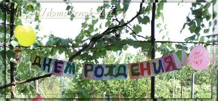 Баннер на день рождения на природе
