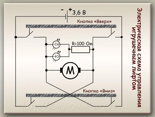 электрическая схема игрушечного лифта