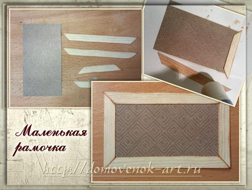 kak-sdelat-ptkrytku-muzhchine-svoimi-rukami-retro3