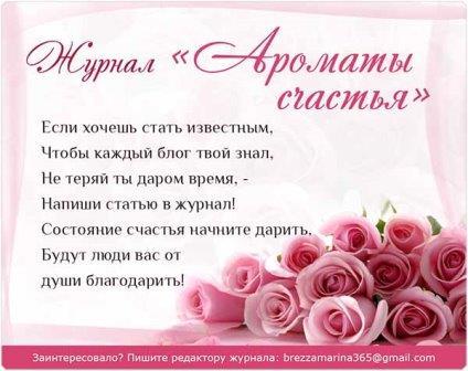 aromaty-schastjya