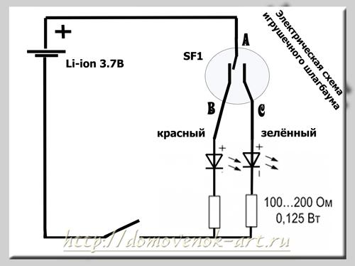 Электрическая схема игрушечного шлагбаума на герконе