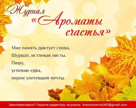 publikovatsya-v-aromatax-schastya