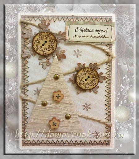 открытка к новому году своими руками с елочкой в винтажном стиле