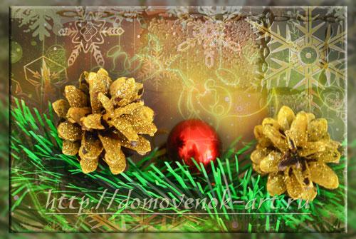 Новогодние украшения с детьми Золотая шишка